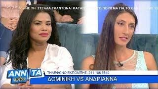 Δομινίκη Vs Αντριάνα Λίντα - Αννίτα Κοίτα 28/9/2019 | OPEN TV