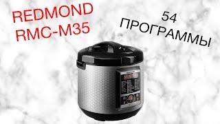REDMOND RMC-M35 ОБЗОР МУЛЬТИВАРКИ [kastrulkam.net]