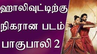 Baahubali 2 Movie is Equal to Hollywood Movie | ஹாலிவுட்டிற்கு நிகரான படம் பாகுபாலி 2