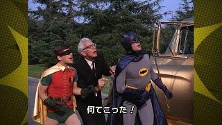 『バットマン コンプリートTVシリーズ コレクターズBOX』 1960年代に一大センセーションを巻き起こしたアメリカのテレビシリーズ『バットマン』がいよいよ初ソフト化!全120 ...
