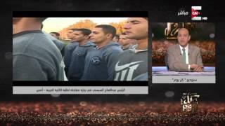 كل يوم: الرئيس عبد الفتاح السيسي في زيارة مفاجئة لطلبة الكلية الحربية