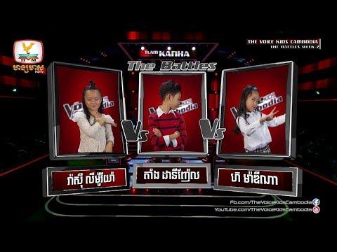 លីម៉ូរីយ៉ា VS ដានីញ៉ែល  VS ម៉ាឌីណា - Roar (The Battle Week 2 | The Voice Kids Cambodia 2017)