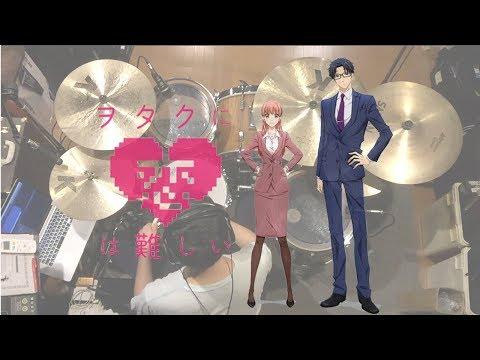 """Wotaku Ni Koi Ha Muzukashii"" OP ""Fiction""/ Sumika / Drums Cover"