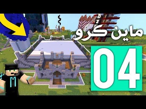 ماين كرو #4 : افتتاح لعبة جديدة ( سبليف ) 🎮😍 !! || MineCrew