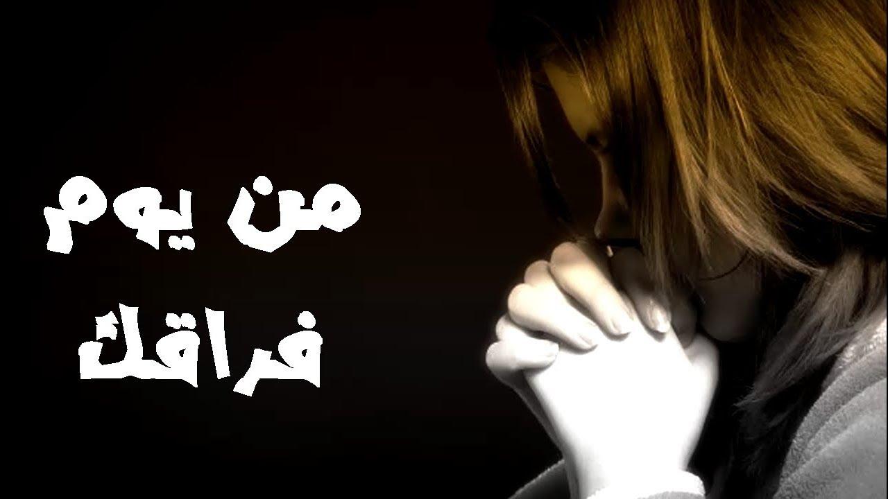 اغنية حزينة عن الحب من يوم فراقك اغاني حزينة جدا 2019