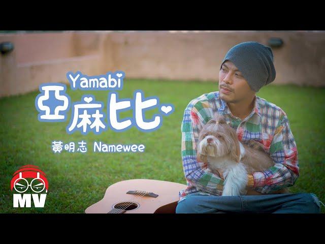 黃明志 Namewee 【亞麻比 Yamabi】@亞洲通話 Calling Asia