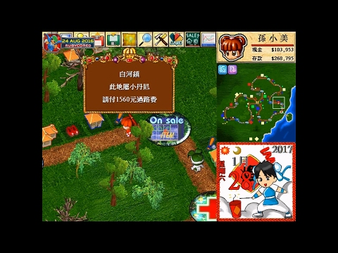 大富翁4 超時空之旅/Rich 4 Expansion (1999, PC) - 02 of 11: Ancient 2 [720p]