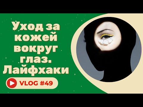 #49 Уход за кожей вокруг глаз. Лайфхаки!