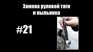 #21 - Замена рулевой тяги и пыльника