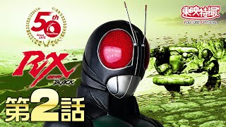 第2話「光を浴びて!RX」