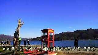 양평 두물머리 경기도 드라이브 데이트 코스 추천