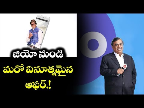 Wow! Reliance JIO LIVE Video Calling Feature | Reliance JIO Interact Latest News | VTube Telugu