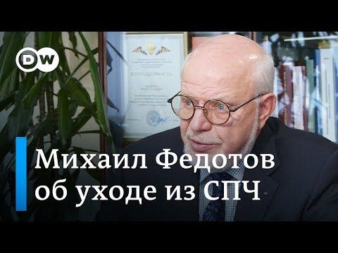 Михаил Федотов об