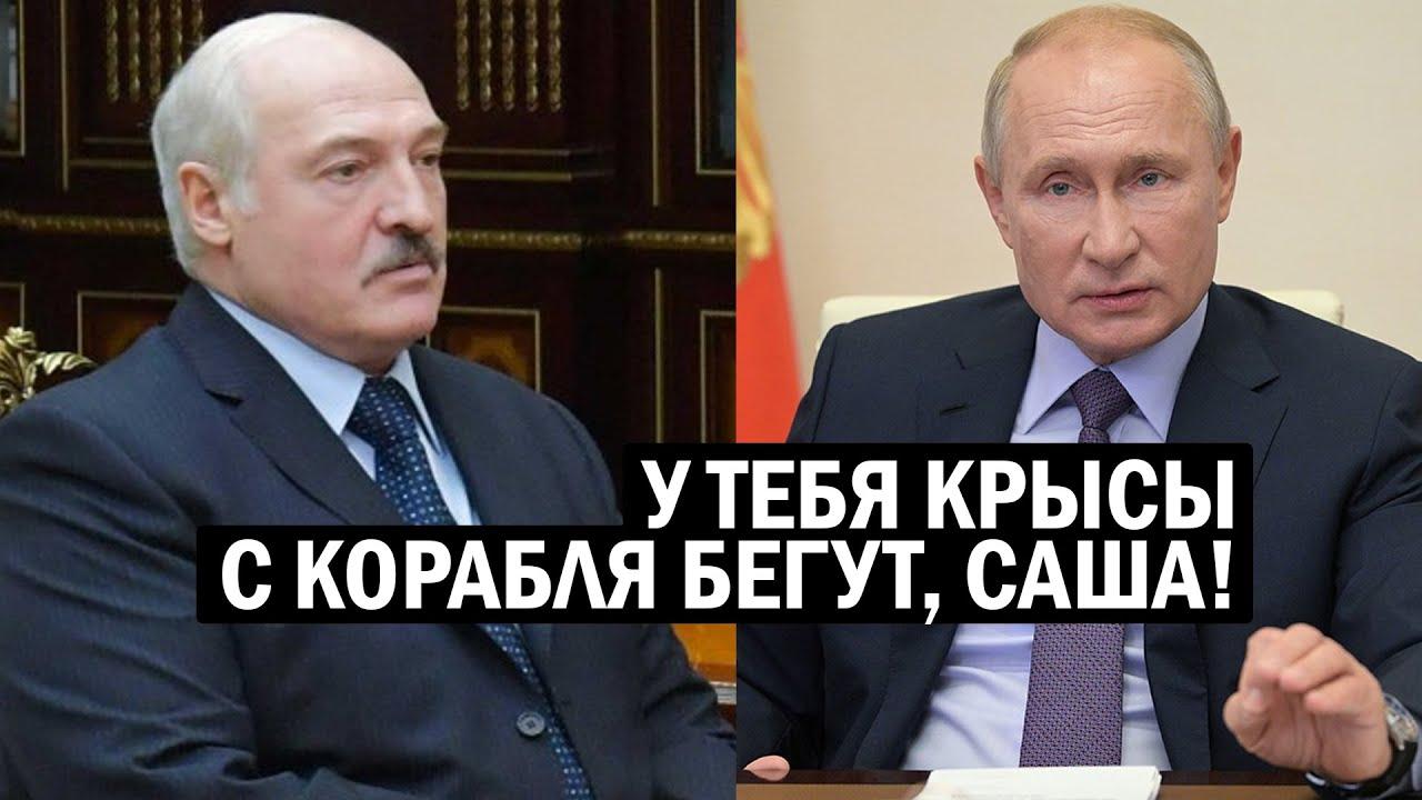 СРОЧНО! Свита Лукашенко готовит ПОБЕГ из Беларуси к Путину! Крысы бегут с ТОНУЩЕГО корабля? Новости
