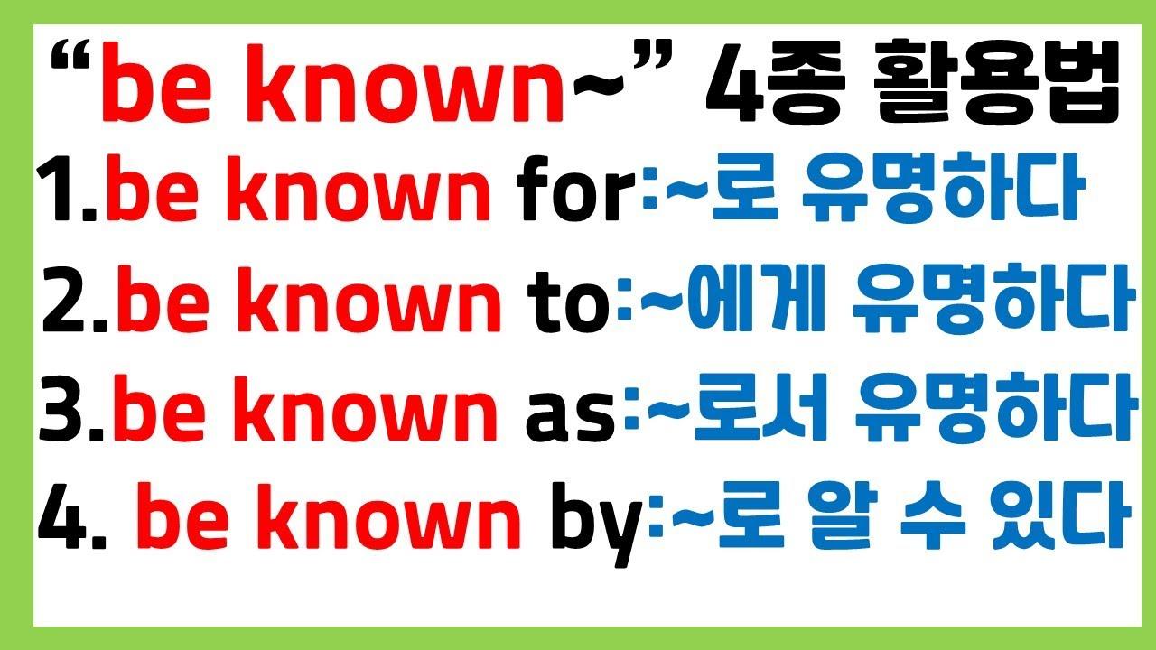 [왕초보 필수 문법] be known+전치사 / 특수 수동태