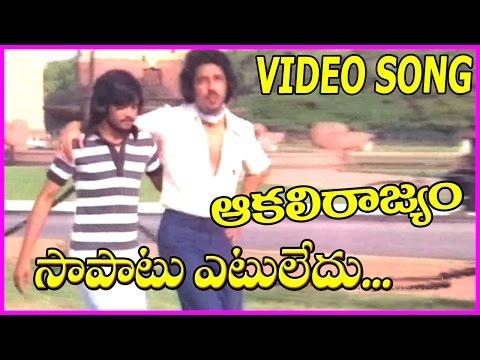 Sapatu Yetu Ledu (Super Hit Song) - Akali Rajyam Telugu Movie - kamal Hassan, Sridevi