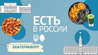 «Есть в России»  Екатеринбург