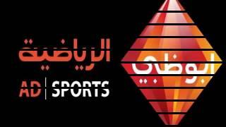 تردد قناة ابوظبي الرياضية المفتوحة الناقلة لمباريات البطولة العربية 2018