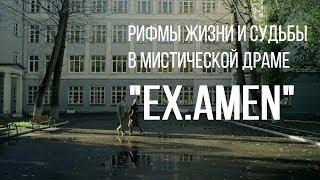 Ex.Amen (реж. Юрий Суходольский) | короткометражный фильм, 2014