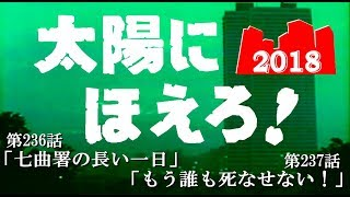 『太陽にほえろ!2018 第20弾』 もし今版☆メインテーマ'01使用☆ 【第236...