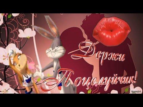 😘 Держи поцелуйчик! С Днем поцелуев! Видео-открытка. Day of kisses - Познавательные и прикольные видеоролики