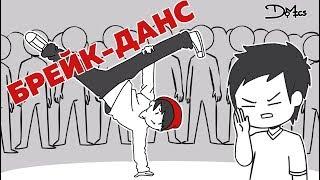 МОИ ДНИ БРЕЙК-ДАНСА