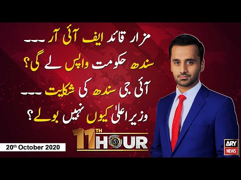 11th Hour | Waseem Badami | ARYNews | 20 October 2020