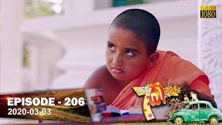 Hathe Kalliya | Episode 206 | 2020- 03- 03 Thumbnail