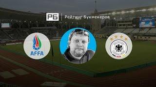 Прогноз Алексея Андронова: Азербайджан – Германия