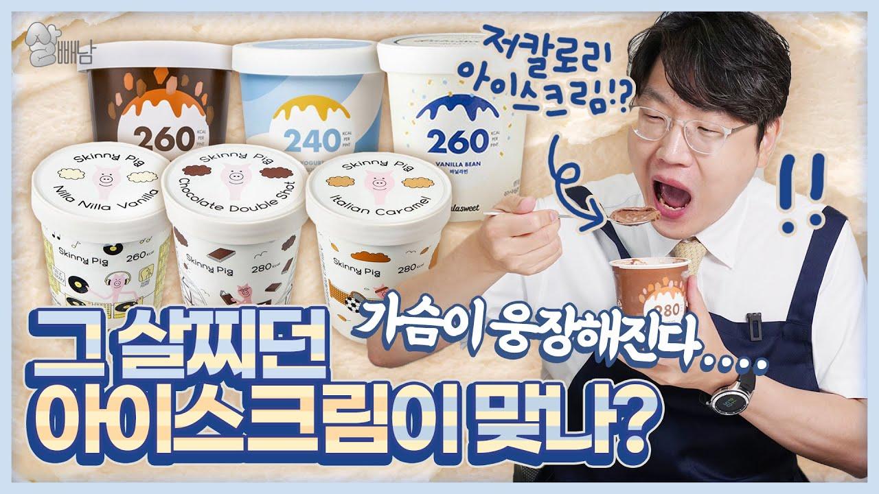 다이어트 아이스크림은 진짜 살이 안찔까?(라라스윗, 스키니피그 아이스크림 ※ 광고아님 ※ 리뷰!!!)