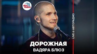 Смотреть клип Вадяра Блюз - Дорожная
