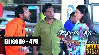 Deweni Inima | Episode 479 07th December 2018 Thumbnail