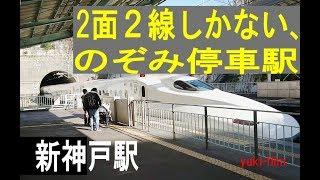 珍しい駅。「のぞみ」停車駅なのに「本線」しかない新神戸駅(3方向が山な地形)。Shin-Kobe station. kobe/Japan.