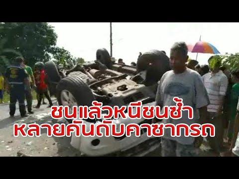 เกิดอุบัติเหตุชนแล้วหนี อ.พนมสารคาม ไปชนซ้ำอีกหลายคันดับคาซากรถ