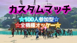 【フォートナイト:LIVE 】全機種参加OK!野良カスタムマッチ!初見さん大歓迎!クリサポ【maik0689】 thumbnail