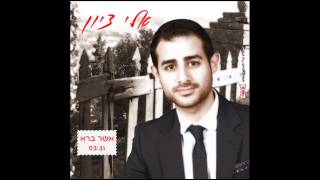 Eli Zion - Asher Bara - אלי ציון - אשר ברא