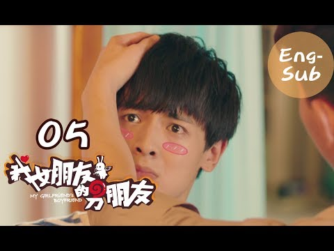 【My Girlfriend's Boyfriend】Ep05 (Eng-sub) (Love Triangle between An Otaku and 2 Robots)