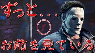 心音ゼロ透視マイケルは人をダメにする。-Dead by Daylight【EXAM】 マイケル 検索動画 17