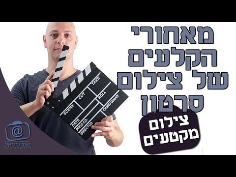סרטי תדמית - איך מצלמים סרטון מאחורי הקלעים של צילום סרט תדמית
