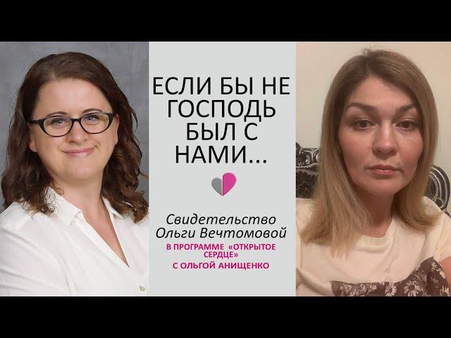 ЕСЛИ БЫ НЕ ГОСПОДЬ БЫЛ С НАМИ... - Свидетельство Ольги Вечтомовой в программе
