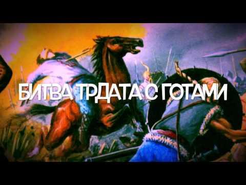 Святой царь Трдат
