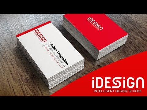 "Adobe Illustrator ""นามบัตร"" (ไทย) by idesign"