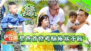 《爸爸去哪儿3》第1期20150710: 老爸萌宝首秀大家欢乐不断 Dad,Where Are We Going S03EP1: Dads&Kids Appearance【湖南卫视官方版1080p】