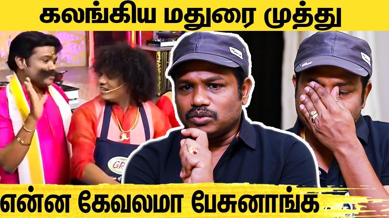 கூத்தாடி-ன்னு சொல்லி அசிங்க படுத்துவாங்க : Madurai Muthu Emotional Interview | Cook With Comali