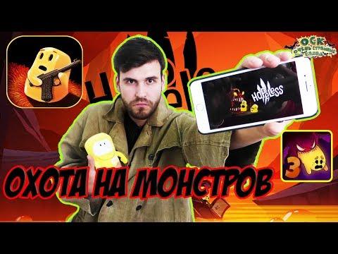 ДЯДЯ БУХЕЛЛСИНГ играет в приложение HOPELESS 3 Обзор мобильного приложения Видео для детей