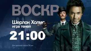 """Промо к фильму """"Шерлок Холмс: Игра теней"""""""