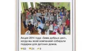 Правильный год с «Билайн» — наши добрые дела за 2014 год
