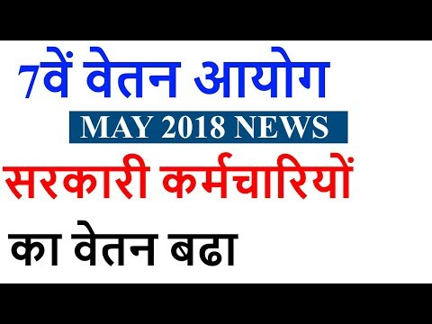 Latest News on 7th Pay Commission for State government employees 2018 in hindi report benefits