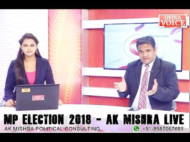 मध्य प्रदेश चुनाव २०१८ -
