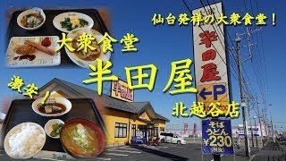 大衆食堂【半田屋】仙台発祥の激安大衆食堂!Casual Restaurant HANDAYA in Koshigaya.【飯動画】 thumbnail